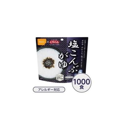 ds-2201820 【尾西食品】 アルファ米/保存食 【塩こんぶがゆ 1000個セット】 スプーン付き 日本製