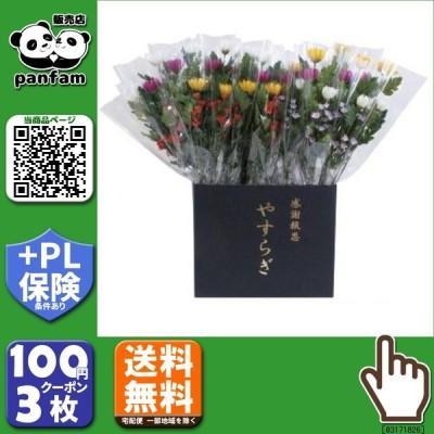 送料無料|ニューホンコン造花 やすらぎ菊(ラップ入・展示箱付)30本入  141405|b03