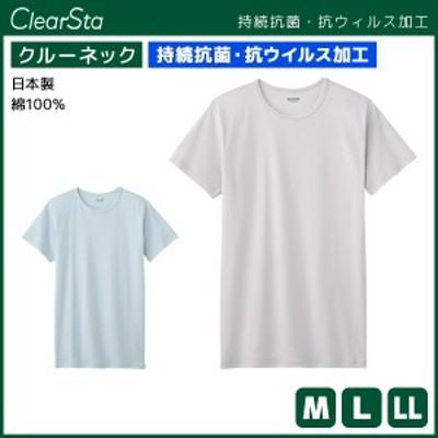 ClearSta クリアスタ 持続抗菌 抗ウイルス クルーネックTシャツ 半袖丸首 グンゼ GUNZE 日本製 綿100% | メンズ 男性 紳士 Tシャツ イン