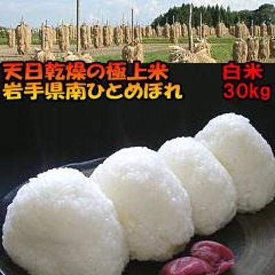 米 ポイント10倍 天日乾燥 令和2年産米 岩手県南 ひとめぼれ 白米30kg 食味ランキング特A常連のお米 ギフト 贈り物にも