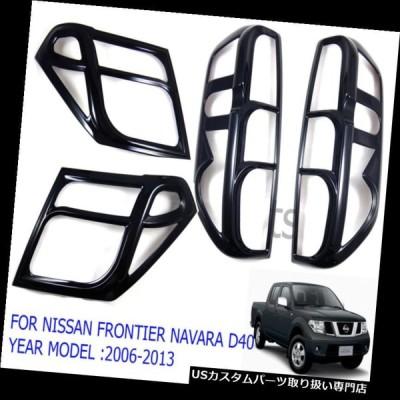 USヘッドライトカバー 光沢のあるブラックヘッド+テールライトランプカバーフィット日産フロンティアナバラD40 2005-13  Glossy Bla