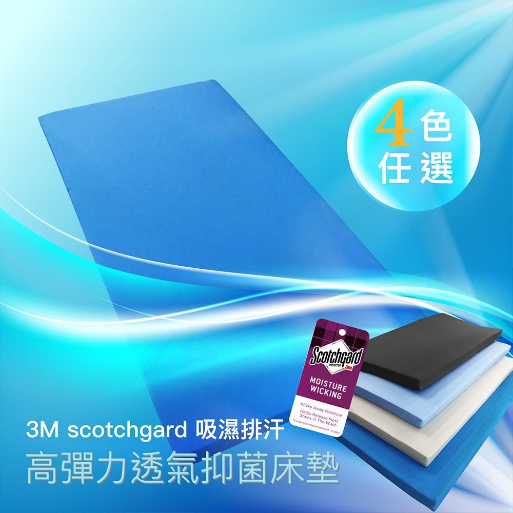 【岱思夢】台灣製造 3M防潑水透氣記憶床墊 單人 雙人 加大 摺疊床墊 厚度5cm 學生床墊 日式床墊 多款任選