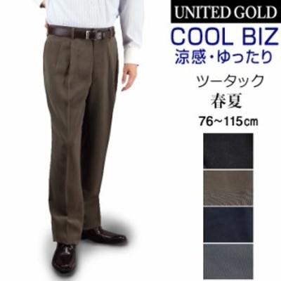 スラックス ツータック クールビズ ゴルフパンツ メンズ 春夏 洗える ビジネス パンツ ズボン トラウザーズ パンツ 62000