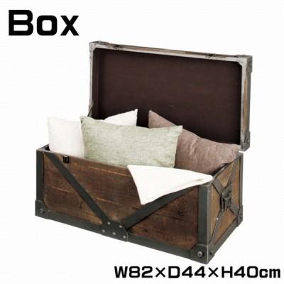 トランク 収納庫 トランク収納 おもちゃ箱 宝箱 木箱 リビング アンティーク ヴィンテージ トランク 収納庫 収納家具 ボックス 収納ボックス BOX 幅82cm IW-983