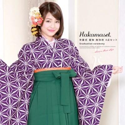 袴セット レディース 卒業式 紫 パープル 緑 麻の葉 レトロ 小振袖 仕立上がり 着物セット