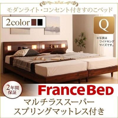 ベッド すのこ クイーン フランスベッド マルチラススーパースプリングマットレス付き クイーン(SS×2)