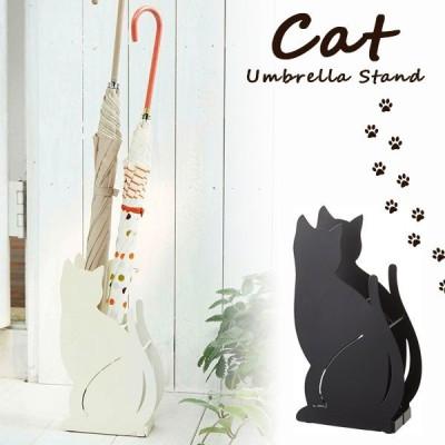 アンブレラ スタンド ネコ 傘立て スリム 猫インテリア 玄関 収納 傘