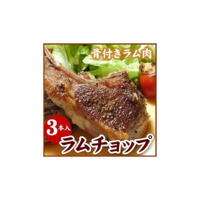 ラムチョップ(骨付きラム肉)3本入(200g前後)(バーベキュー BBQ)