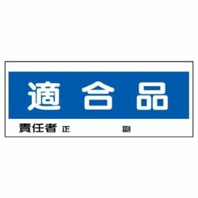 UNIT ユニット 置場表示 868-21 フリースタンド標識 適合品