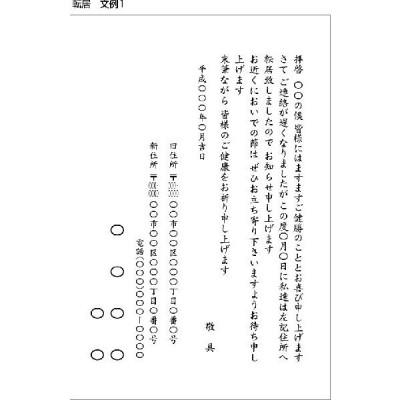 転居 文例1/印刷代込み 官製はがき(はがき代込み)/100枚