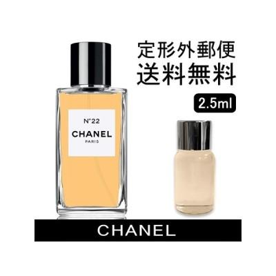-CHANEL- シャネル レ ゼクスクルジフ ドゥ シャネル N°22 No.22 オードゥ パルファム EDP 2.5ml (ミニチュア)