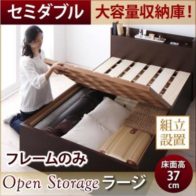 ホワイト 組立設置付 ベッドフレームのみ セミダブル 深さラージ Open Storage オープンストレージ シンプル大容量収納庫付きすのこベッド