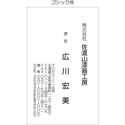 【会社1_縦】活版名刺 ハーフエア 片面黒刷 100枚