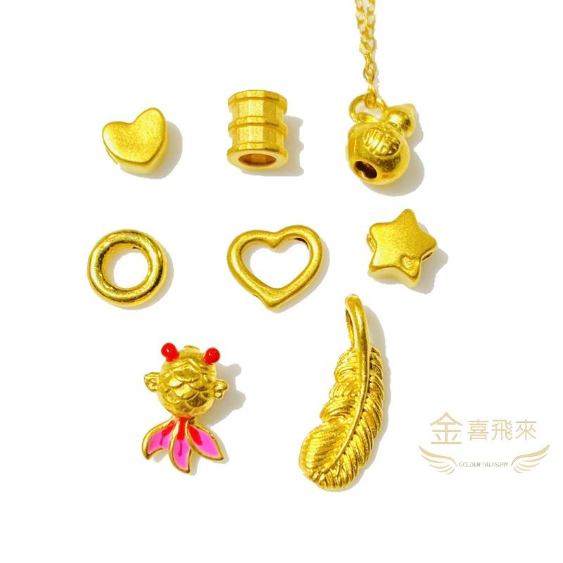 9999純金 黃金墜子 約0.02 - 0.03錢 多款可選 + 925純銀金色項鍊 黃金項鍊 超高CP值 金喜飛來