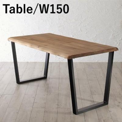 テーブル ダイニングテーブル W150 リビングテーブル