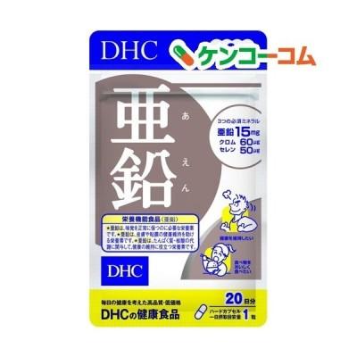 DHC 亜鉛 20日 ( 20粒 )/ DHC サプリメント