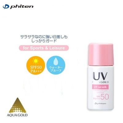 ファイテン(PHITEN) アクアゴールド UVカットミルク 28ml[SPF50 PA+++]
