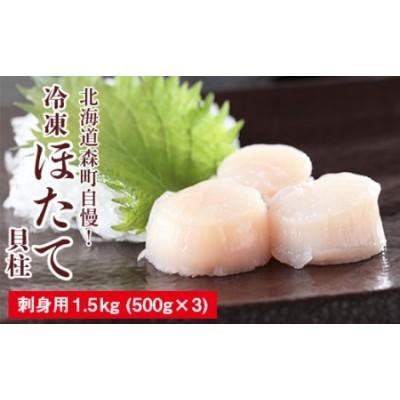 「1.5kg」北海道産 冷凍ホタテ貝柱(500g×3パック)刺身用<ワイエスフーズ>