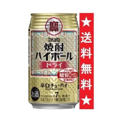 【送料無料】タカラ 焼酎ハイボール ドライ350mlx1ケース(24本)
