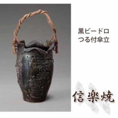 黒ビードロつる付傘立 伝統的な味わいのある信楽焼き 傘立て 傘入れ 和テイスト 陶器 日本製 信楽焼 傘収納 焼き物 和風