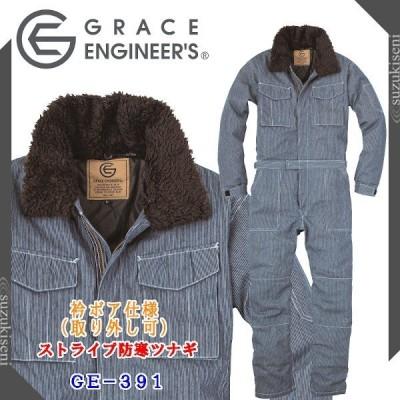 防寒つなぎ ツナギ 防寒 おしゃれ ボア メンズ レディース 大きいサイズ 人気 GE-391 大きいサイズ かっこいい GRACE ENGINEER'S