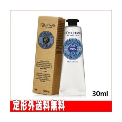 【ロクシタン】シアハンドクリーム 30ml (箱入り) ※定形外送料無料※規格内