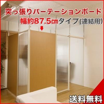 突っ張りパーテーションボード幅87.5cm 連結用 ナチュラル NJ-0119 【受注生産品】