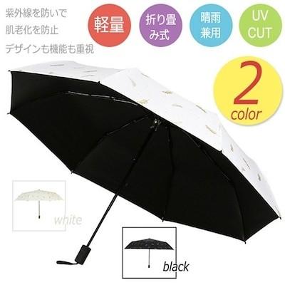 日傘 折りたたみ 日傘 遮光 UV 傘  レディース 晴雨兼用傘 紫外線 対策 遮熱 傘大きい 軽量 丈夫 傘 遮光効果 カサ
