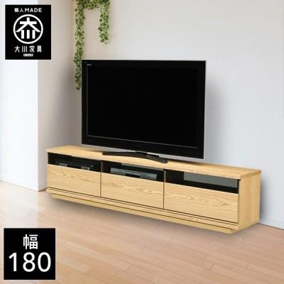 幅180cm テレビボード テレビ台 脚付き 天然木 テレビチェスト 大川家具 日本製