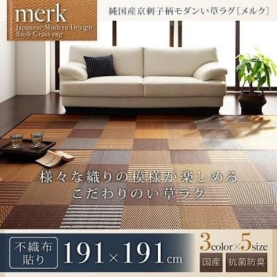 マット 191 × 191 い草ラグ 不織布あり 純国産 京刺子柄