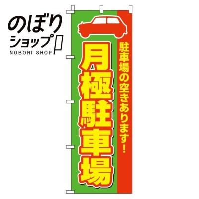 のぼり旗 月極駐車場 0210006IN