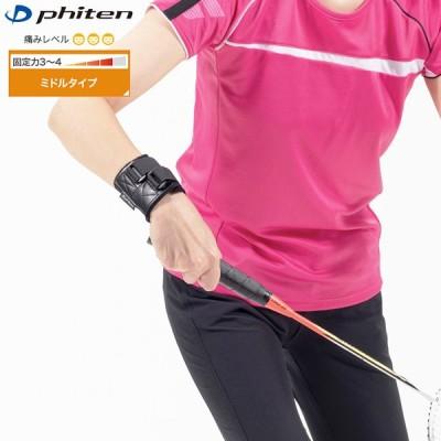 Phiten ファイテン サポーター メタックス 手首用 ミドルタイプ・固定力:3〜4(メンズ/レディース)AP243001(パケット便送料無料)