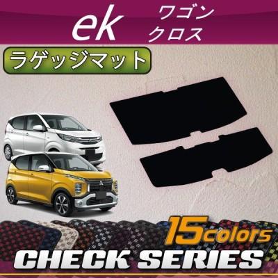 三菱 新型 ekワゴン ekクロス 30系 ラゲッジマット (チェック)