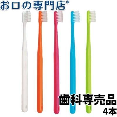 送料無料 Ci701 Ci702 Ci703(フラットタイプ)歯ブラシ × 4本 ハブラシ/歯ブラシ 歯科専売品 Ci