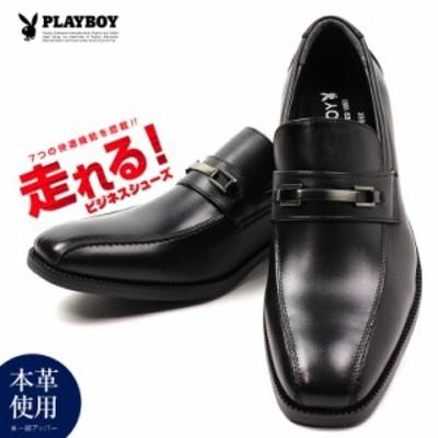 PLAYBOY プレイボーイ 走れるビジネスシューズ メンズ 本革 撥水 軽量 防滑 屈曲性 ビットローファー スリッポン 黒 3e 靴 ビジネスシュ