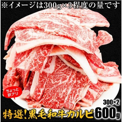 【40%OFFクーポン】 お中元 ギフト 黒毛和牛 カルビ 厚切り600g(300g×2) 黒毛和牛 牛肉 おかず お肉  ギフト 送料無料