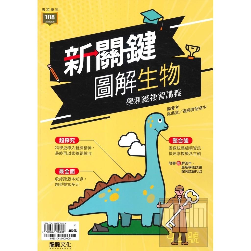 龍騰高中新關鍵圖解學測總複習講義生物(65801)(108課綱)