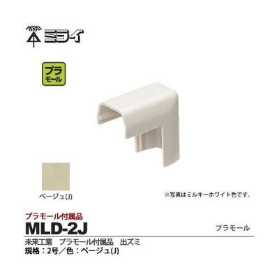 【未来工業】 ミライ プラモール付属品 出ズミ 規格:2号 色:ベージュ MLD-2J