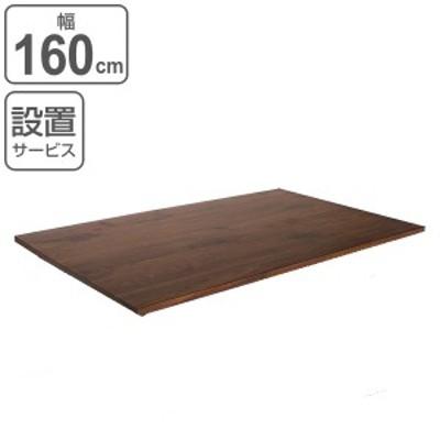 ダイニングテーブル 天板のみ 幅160cm 奥行85cm ウォールナット 木製 天然木 ダイニング テーブル ( 天板 長方形 ダイニングテーブル天