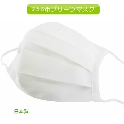 マスク 布プリーツマスク 洗える布プリーツマスク 布マスク 綿マスク 1枚 繰り返し使えるマスク 布製 洗える マスク 日本製マスク サイズフリーマスク 日本製
