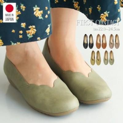 パンプス 痛くない 柔らかい 脱げない 日本製 FIRST CONTACT ファーストコンタクト ストレッチ バレエシューズ フラットシューズ 靴 レデ