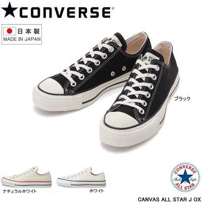 コンバース キャンバス オールスター J ローカット スニーカー コンバース CONVERSE CANVAS ALL STAR J OX 日本製 メイドインジャパン 婦人靴 レディース