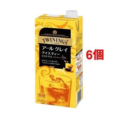 トワイニング アイスティー アールグレイ 業務用 ( 1000ml*6個セット )/ トワイニング(TWININGS)