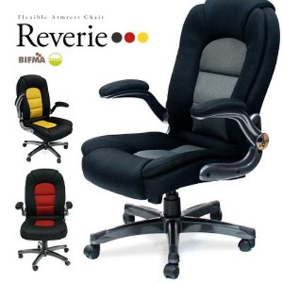 オフィスチェアー「Reverieレヴェリー」可動式肘掛けアームレスト メッシュ キャスター パソコンチェア 高品質BIFMA認証【送料無料】