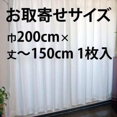 レースカーテン 昼夜非常に見えにくく断熱・遮熱効果に優れた2重レースカーテンお取寄せサイズ 幅200cm×丈80〜150cm 1枚入り
