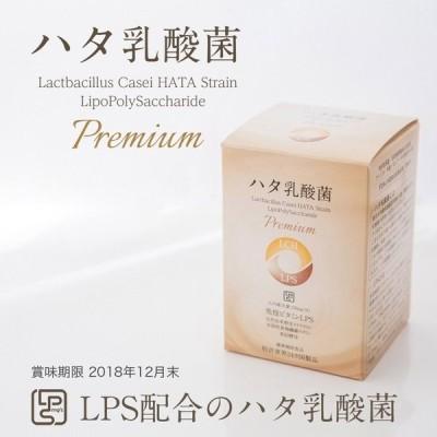ハタ乳酸菌 Premium サプリメント ハタ乳酸菌 LPS 免疫ビタミン
