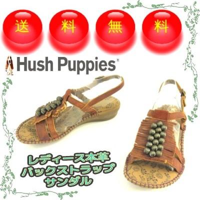 レディース本革スエードサンダル フリンジ メタルビーズ バックストラップ ハッシュパピー Hush Puppies 送料無料 24cm 茶 L-504446