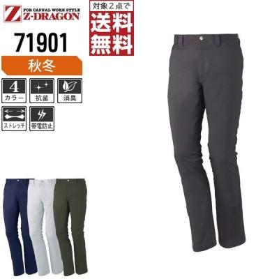 Z-DRAGON ジィードラゴン 秋冬 ストレッチ ノータック パンツ 丈夫で伸縮性に優れる素材 71901