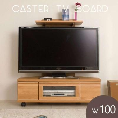 テレビ台 ローボード おしゃれ TV台 完成品 日本製 100 収納 テレビボード 木製 32型 扉 収納付き 木目調 キャスター ガラス 32インチ
