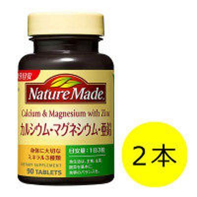 大塚製薬ネイチャーメイド カルシウム・マグネシウム・亜鉛 90粒・30日分 2本 大塚製薬 サプリメント
